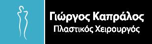 Γιώργος Καπράλος